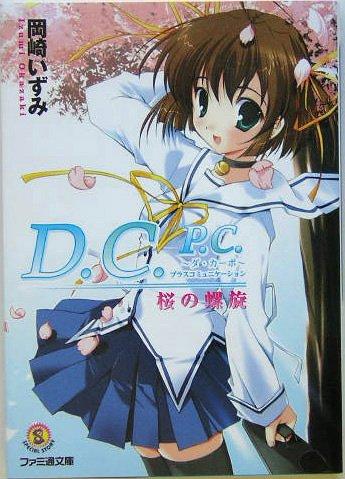 D.C.P.C. ダ・カーポ プラスコミュニケーション―桜の螺旋 (ファミ通文庫)の詳細を見る