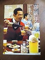 非売品 未使用 イチロー キリンビール 一番搾り B2大 短冊 両面印刷 ポスター 2枚セット 忘・新年会