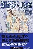 至上の愛へ、眠り姫―スリーピング・ビューティ〈3〉 (扶桑社ミステリー)