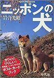 ニッポンの犬 (POSTCARD BOOK)