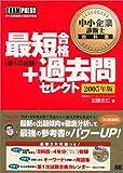 中小企業診断士教科書最短合格+過去問セレクト[第1次試験]2005年版