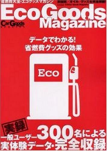 省燃費大全・エコグッズマガジン—燃費アップアイテムトータルデータブック (サンエイムック)