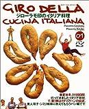 ジローラモ印のイタリア料理 (01) (Best mook series)