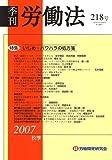 季刊 労働法 2007年 10月号 [雑誌]