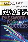 成功の暗号 (心の基本ソフトウェア (1))