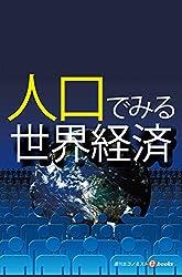 人口でみる世界経済 週刊エコノミストebooks