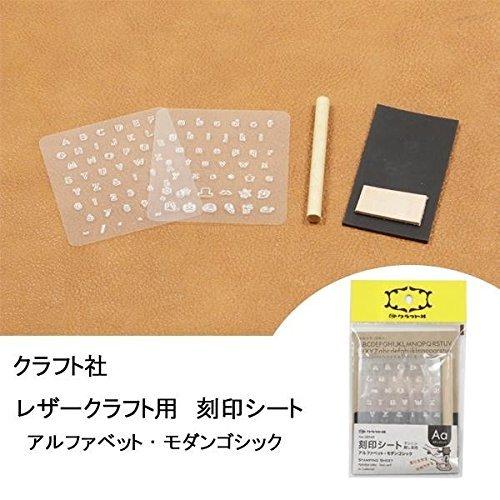 クラフト社 レザークラフト用 刻印シート アルファベット・モダンゴシック 38149