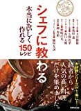 シェフに教わる本当においしく作れる150レシピ (きちんと定番cooking)