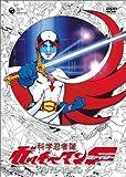 科学忍者隊ガッチャマン F DVD-BOX 1