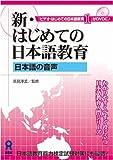 新・はじめての日本語教育 日本語の音声 [DVD]