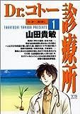Dr.コトー診療所 (1) (ヤングサンデーコミックス)