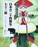 はじめてふれる日本の二十四節気・七十二候〈4〉冬 熊穴に蟄る 画像