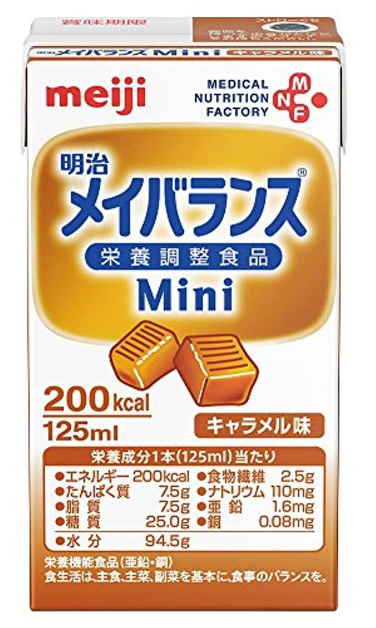 提供強風独占【明治】メイバランス Mini キャラメル味 125ml