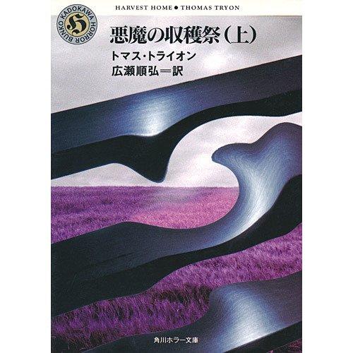 悪魔の収穫祭〈上〉 (角川文庫)