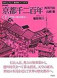 新装版 京都千二百年 下: 日本人はどのように建造物をつくってきたか