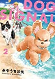DOG SIGNAL 2 (BRIDGE COMICS)