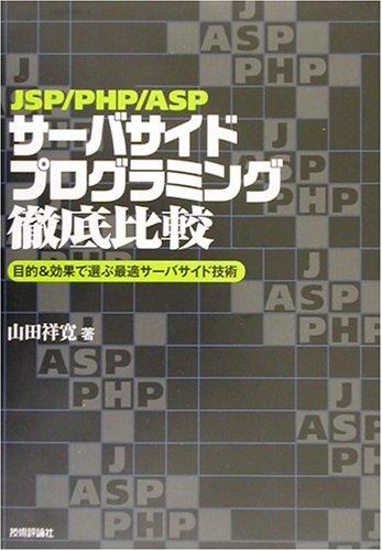 JSP/PHP/ASPサーバサイドプログラミング徹底比較―目的&効果で選ぶ最適サーバサイド技術の詳細を見る