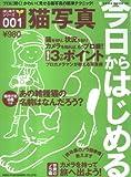 ヅラ猫の面白動画5選!かわいさで癒されてください