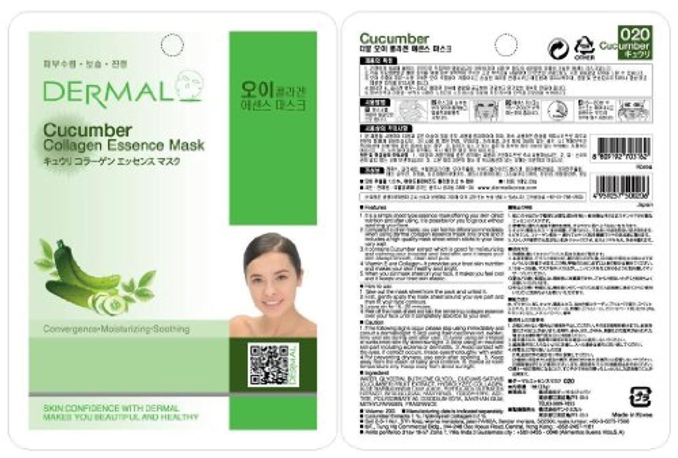 間違いなく新鮮な疎外するダーマル(DERMAL)きゅうりエッセンスマスク【10枚セット】