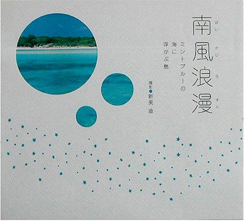南風(ぱいかじ)浪漫―ミントブルーの海に浮かぶ島の詳細を見る