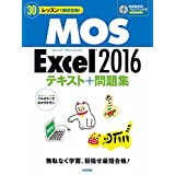 MOS Excel 2016 テキスト+問題集 (30レッスンで絶対合格!)