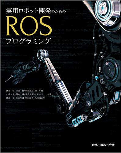 [画像:実用ロボット開発のためのROSプログラミング]