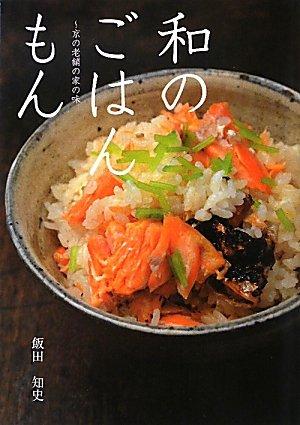 和のごはんもん―京の老舗の家の味の詳細を見る