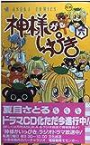 神様がいっぴき 第6巻 (あすかコミックス)