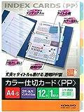 コクヨ ファイル インデックス 仕切カード PP 12山 1組 A4 シキ-P80