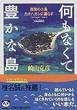 何もなくて豊かな島―南海の小島カオハガンに暮らす (新潮文庫)