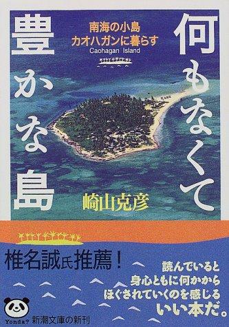 何もなくて豊かな島―南海の小島カオハガンに暮らす  / 崎山 克彦