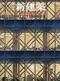 新建築2017年11月号/木造特集