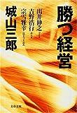 勝つ経営 (文春文庫)