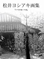 松井ヨシアキ画集―パリの長い一日