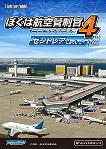 ぼくは航空管制官4 セントレア|ダウンロード版