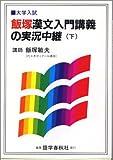 飯塚漢文入門講義の実況中継 (下) (大学入試)