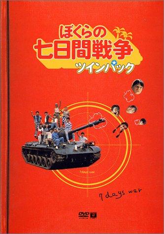 ぼくらの七日間戦争 ツインパック [DVD]