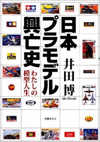 日本プラモデル興亡史の詳細を見る