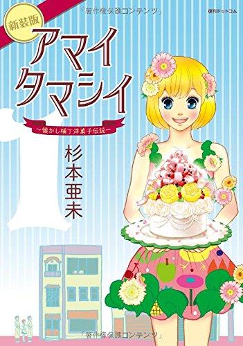 アマイタマシイ 〜懐かし横丁洋菓子伝説〜