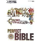 クロノ・トリガー NDS版 PERFECT BIBLE スクウェア・エニックス公式攻略本 (Vジャンプブックス)