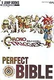 「クロノ・トリガー PERFECT BIBLE」の画像