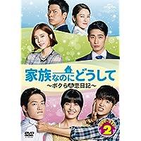 家族なのにどうして~ボクらの恋日記~ DVD SET2