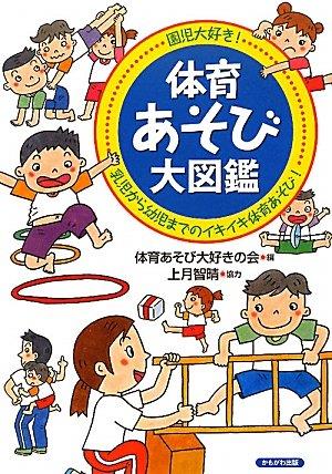 園児大好き!体育あそび大図鑑―乳児から幼児までのイキイキ体育あそび!の詳細を見る