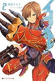 イコライザー! 2 (ダッシュエックス文庫DIGITAL)