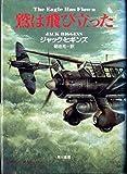 鷲は飛び立った (Hayakawa Novels)