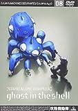 攻殻機動隊 STAND ALONE COMPLEX 08 [DVD]