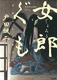 女郎ぐも 日本ふしぎ草子 / 戸田 誠二 のシリーズ情報を見る