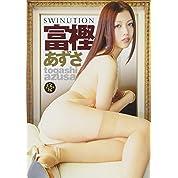 富樫あずさ SWINUTION [DVD]
