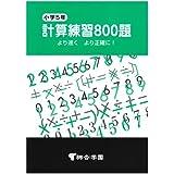 小5計算練習800題