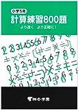 計算練習800題―より速くより正確に! (小学5年)